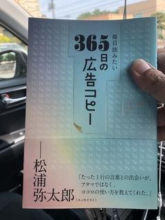 365日広告.JPG